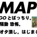 smap-daigo