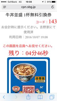 吉野家の牛丼並盛1杯無料クーポン