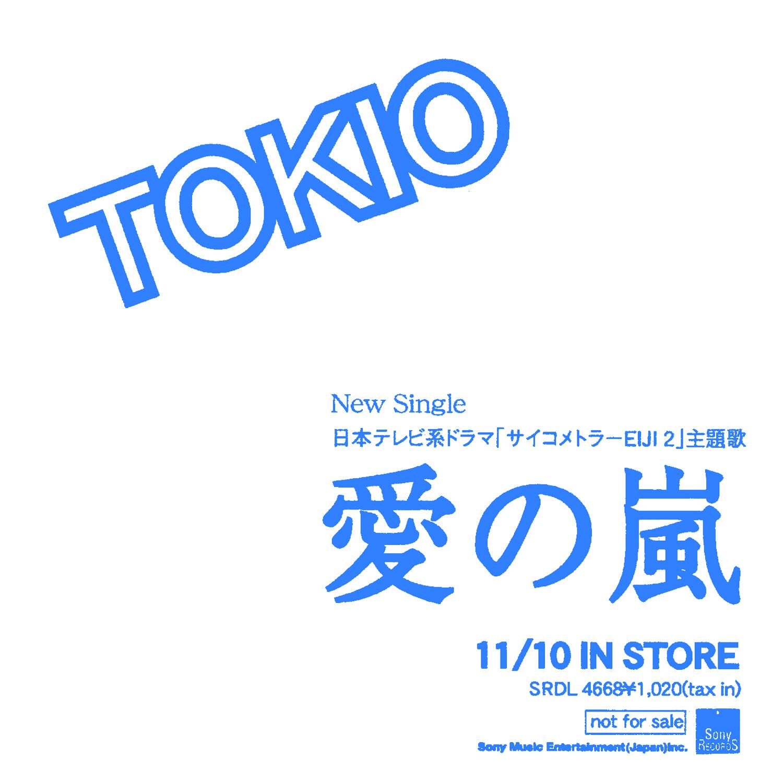 TOKIO「愛の嵐」サンプル盤の高画質ジャケット画像
