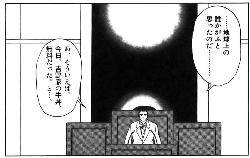 yosinoya-muryou