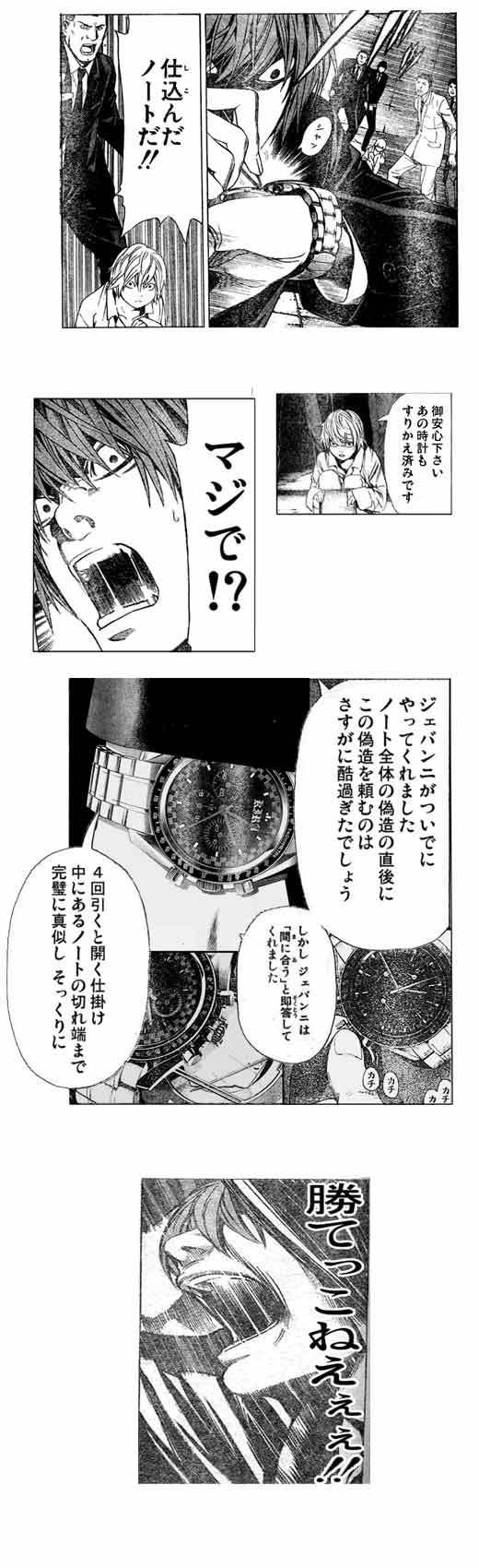 choujin-deathnote