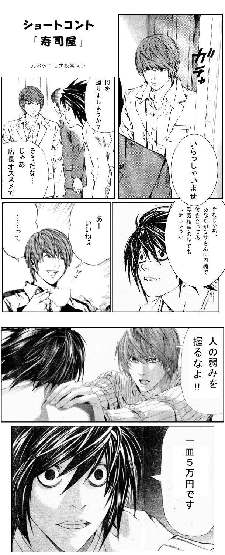 deathnote-shushi-ya
