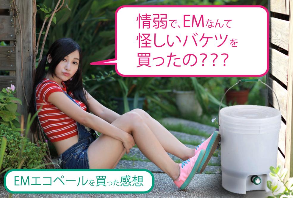 em-baketsu