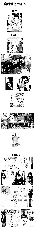makezugi-light