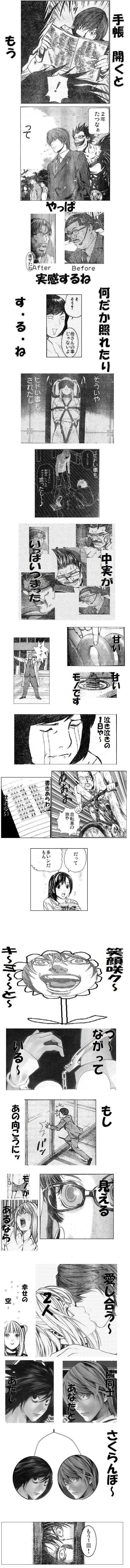 sakuranbo-deathnote