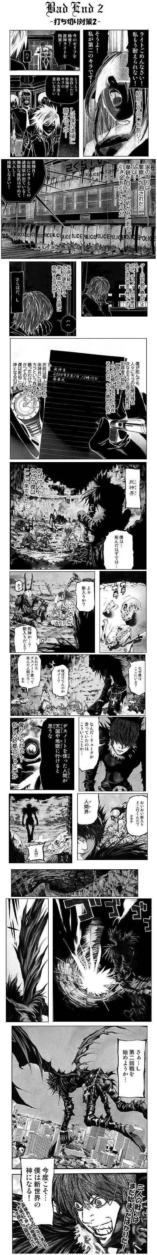 uchikiri-deathnote