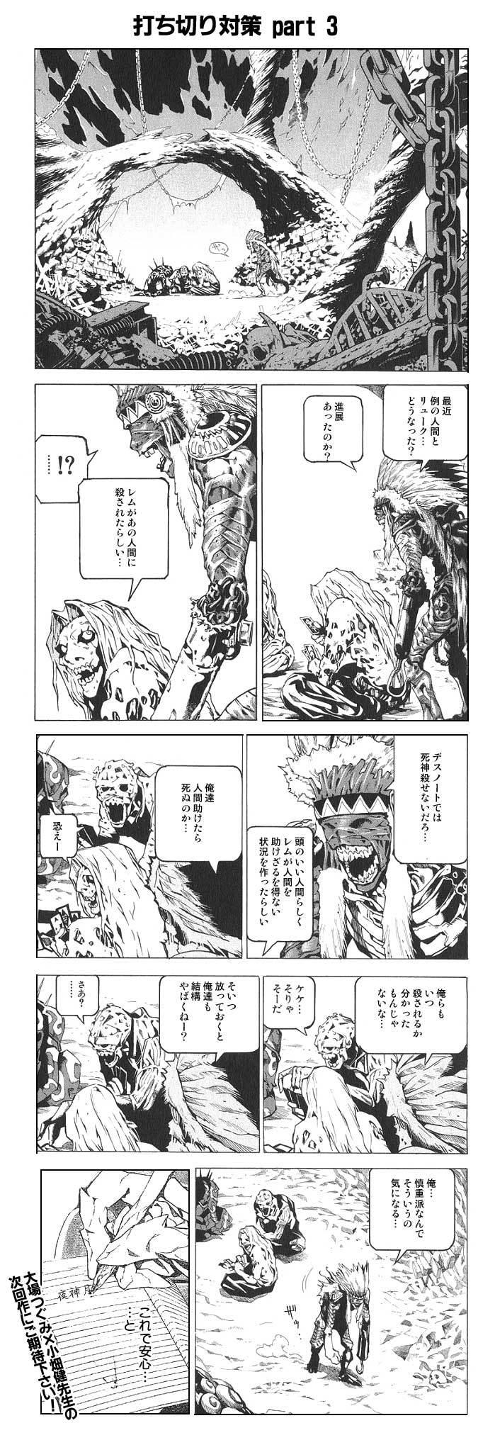 uchikiri-deathnote3