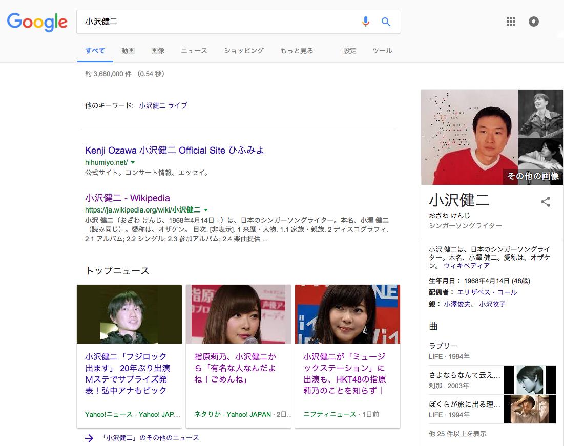 ozawa-news