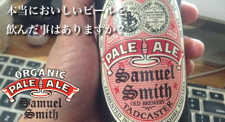 beer-top