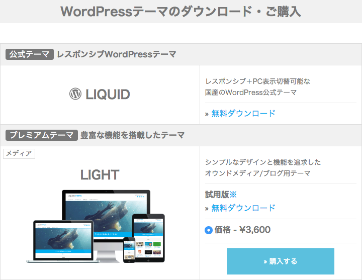 liquid-light-download