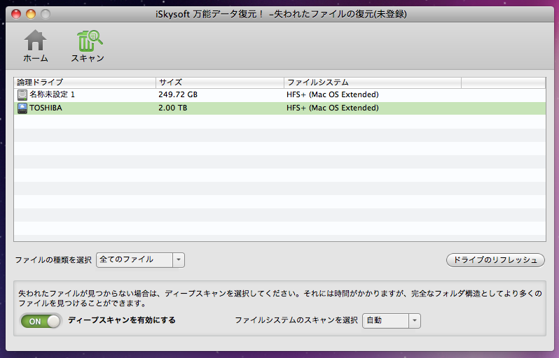 deep-scan-toshiba-hdd