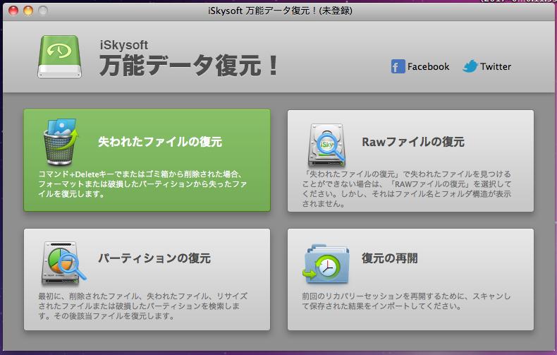 ushinawareta-file-no-fukugen