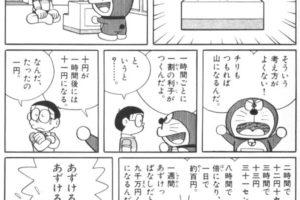 てんとう虫コミックスドラえもん30巻収録『フエール銀行』より