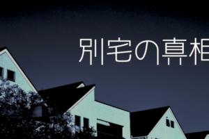 matsuikazuyo-bettaku-shinsou1