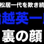matsuikazuyo-youtube-02-01