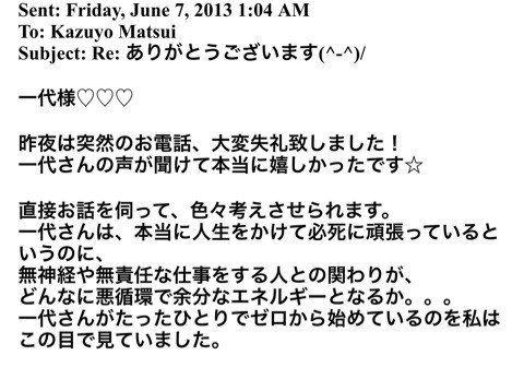 uwaki-mail-funakoshi