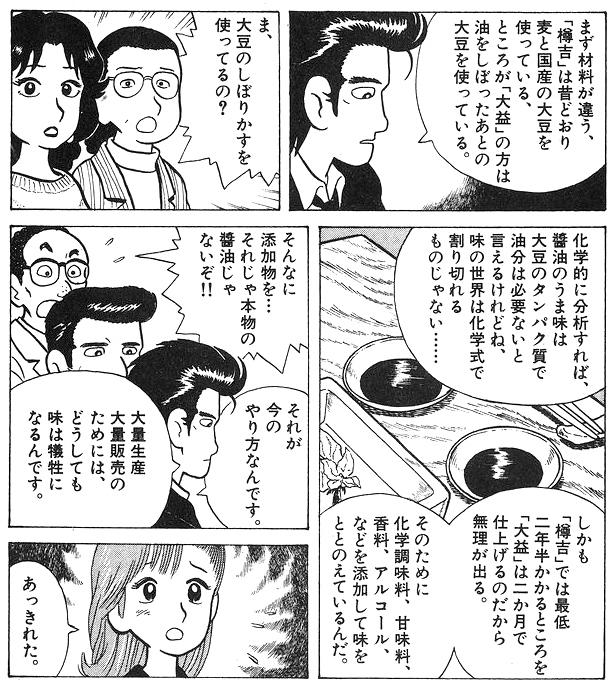oishinbo-syouyu-4