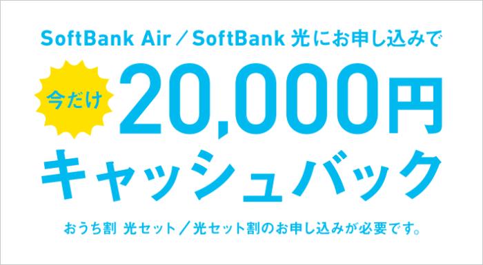 20000yencashback