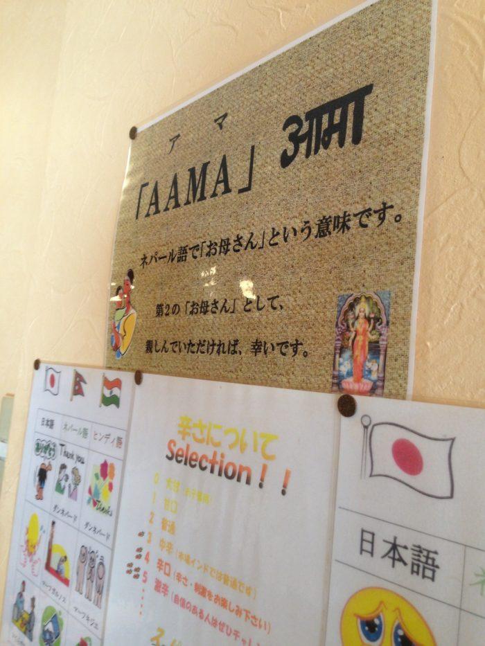お店の中には、店名AAMAの名前の由来についての説明が貼られていました。