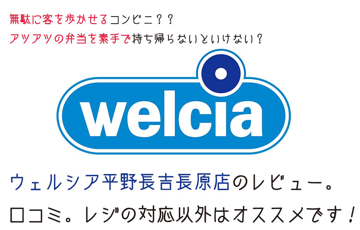 welcia-nagahara