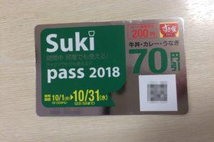 Sukipass2018