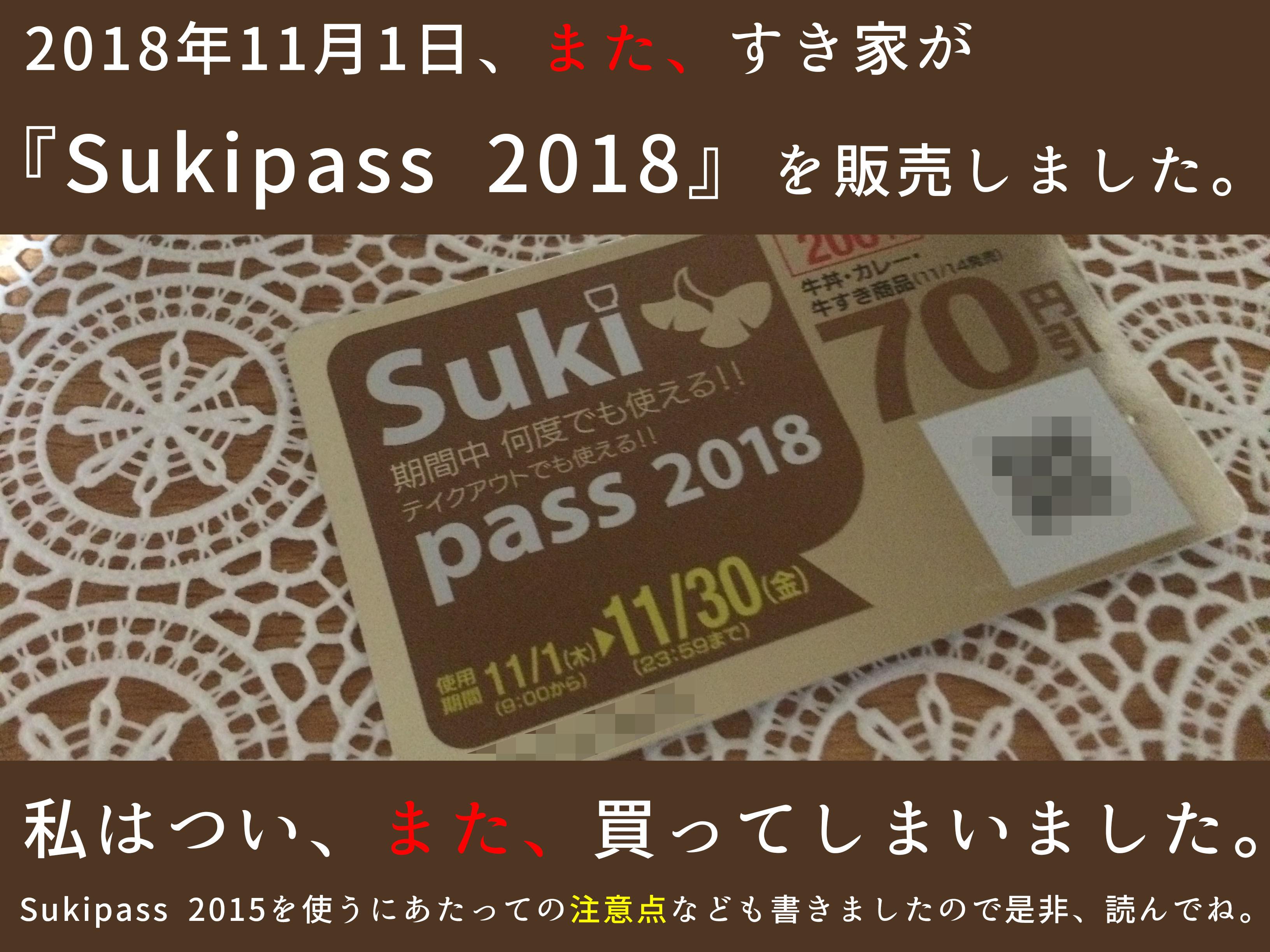 sukipas2018-5