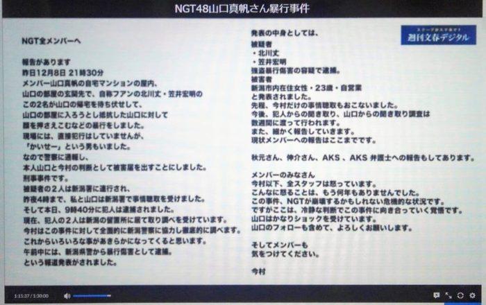 文春が発表した、NGT48のメンバーに支配人の今村が送ったとされる文書。