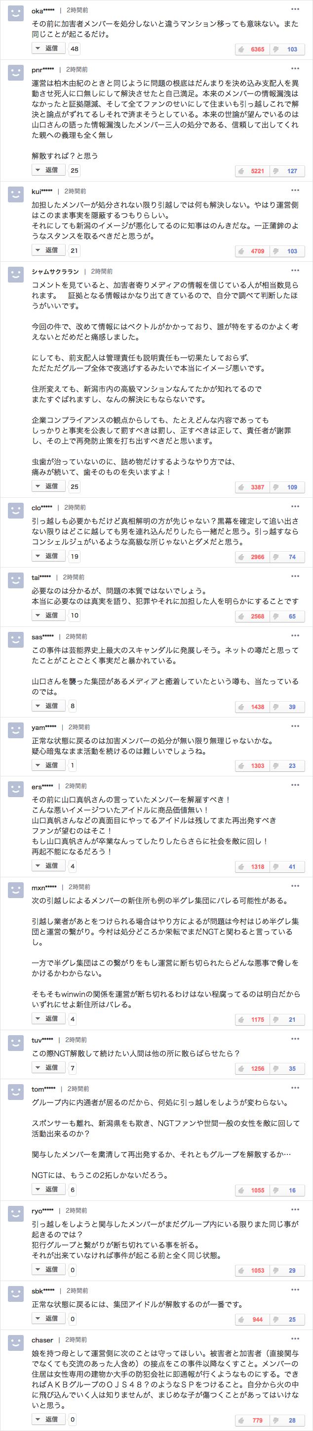 NGT48寮全員退去 新潟知事「早く正常な状態に戻ってほしい」に対してのYahoo!ニュースのコメント欄では