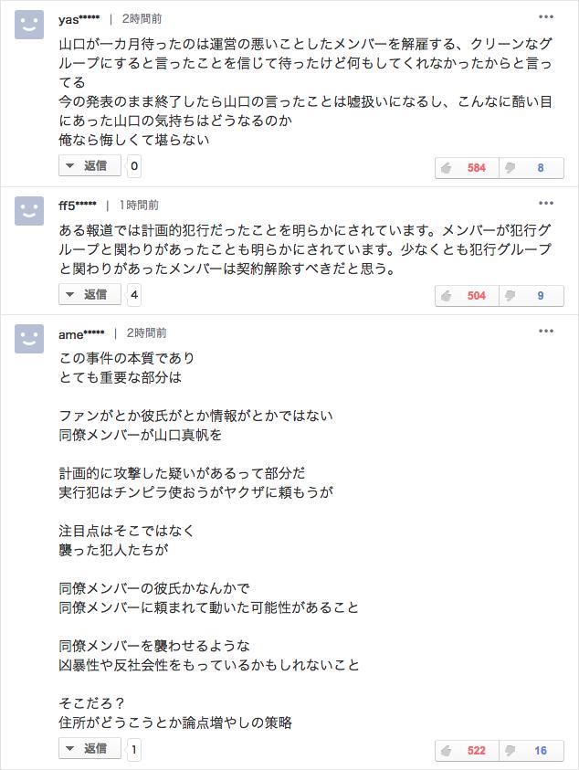 NGT48の住所、バレバレだったという記事に対するコメント