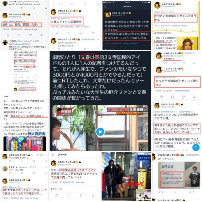 inaoka-hanzai-tweet