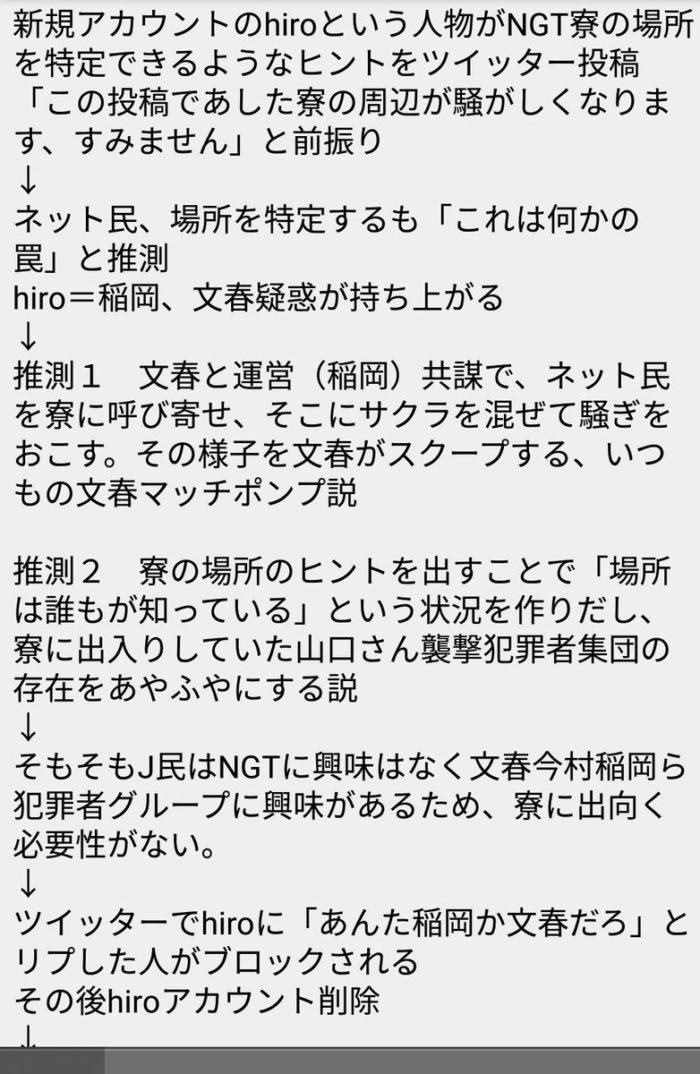 【NGT48犯人グループの自作自演】注意喚起1