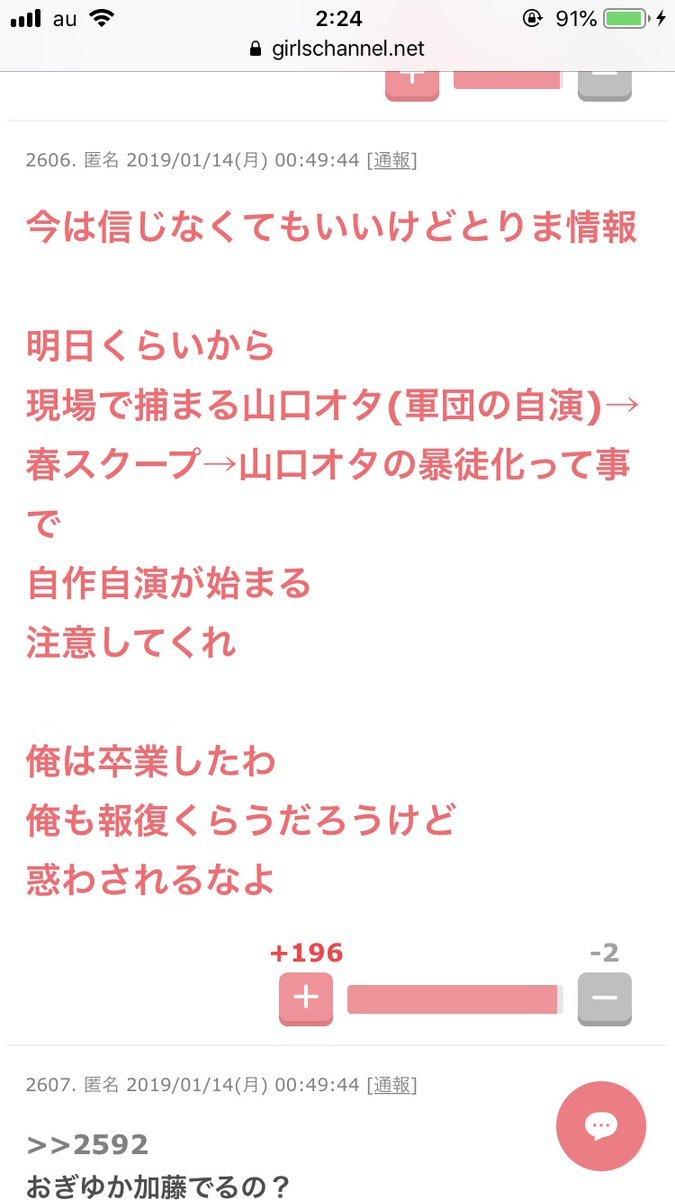 【NGT48犯人グループの自作自演】注意喚起2