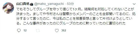 NGT48 山口真帆さんの悲痛なTweet その2
