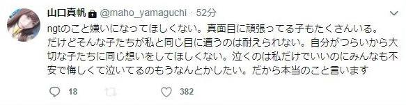 NGT48 山口真帆さんの悲痛なTweet その3