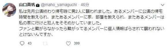 NGT48 山口真帆さんの悲痛なTweet その4