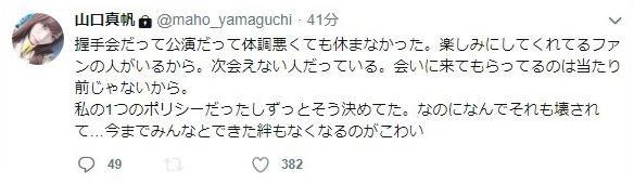 NGT48 山口真帆さんの悲痛なTweet その6