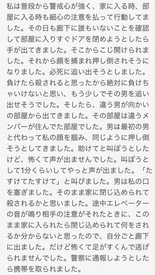 NGT48 山口真帆さんの悲痛なTweet その7に添付されていた画像