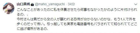 NGT48 山口真帆さんの悲痛なTweet その7