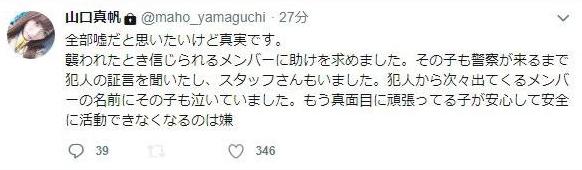NGT48 山口真帆さんの悲痛なTweet その8
