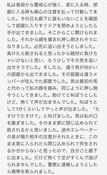 山口真帆さんの事件に関するTweet3