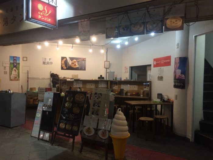 台湾タンパオ日本橋店