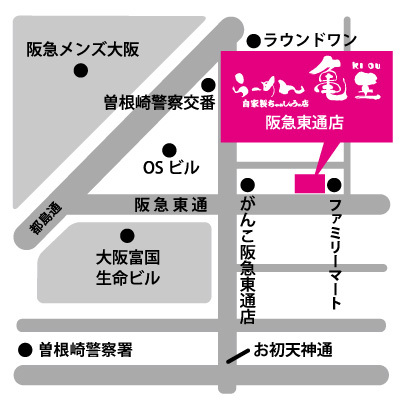 らーめん亀王阪急東通店のMAP