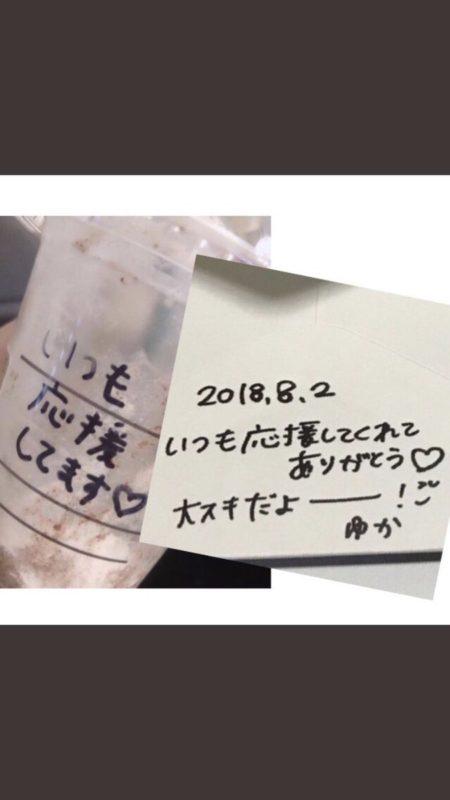 NGT48の荻野由佳 (おぎのゆか) さんの筆跡とスターバックス店員の筆跡を比較1