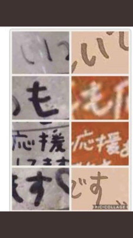 NGT48の荻野由佳 (おぎのゆか) さんの筆跡とスターバックス店員の筆跡を比較2