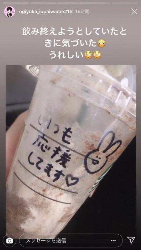 NGT48の荻野由佳 (おぎのゆか) さんが自作自演で書き込んだ自分への応援メッセージ
