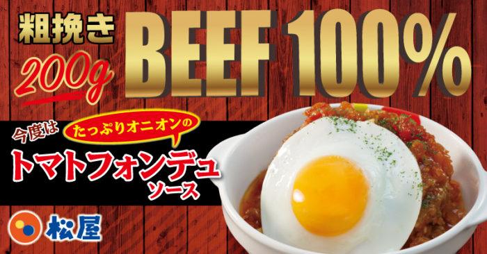 beef_hb_tomato
