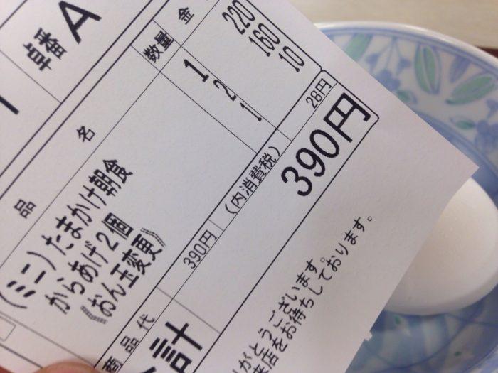おん玉変更はわずか10円