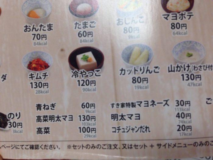 マヨネーズ30円、コチュジャンたれ20円、青ねぎ60円