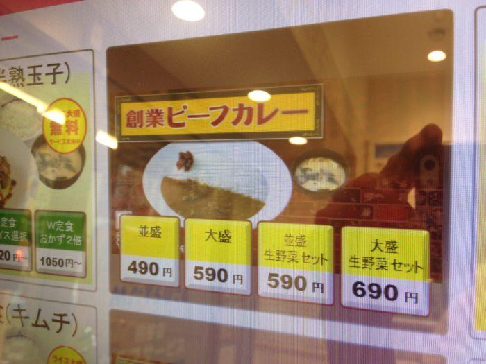 松屋の券売機で創業ビーフカレーを注文