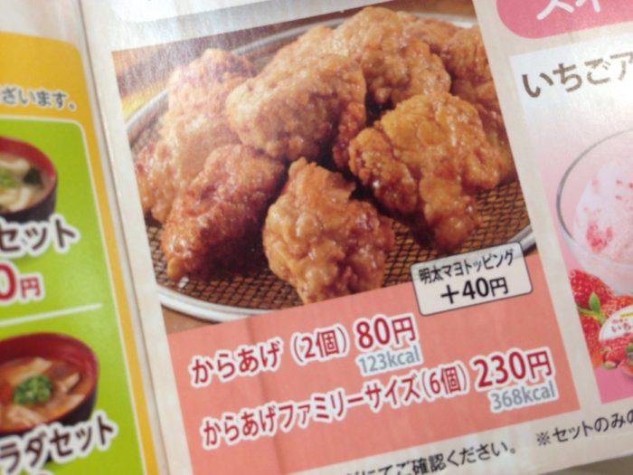 すき家のメニューに載ってる唐揚げ2個 (80円)